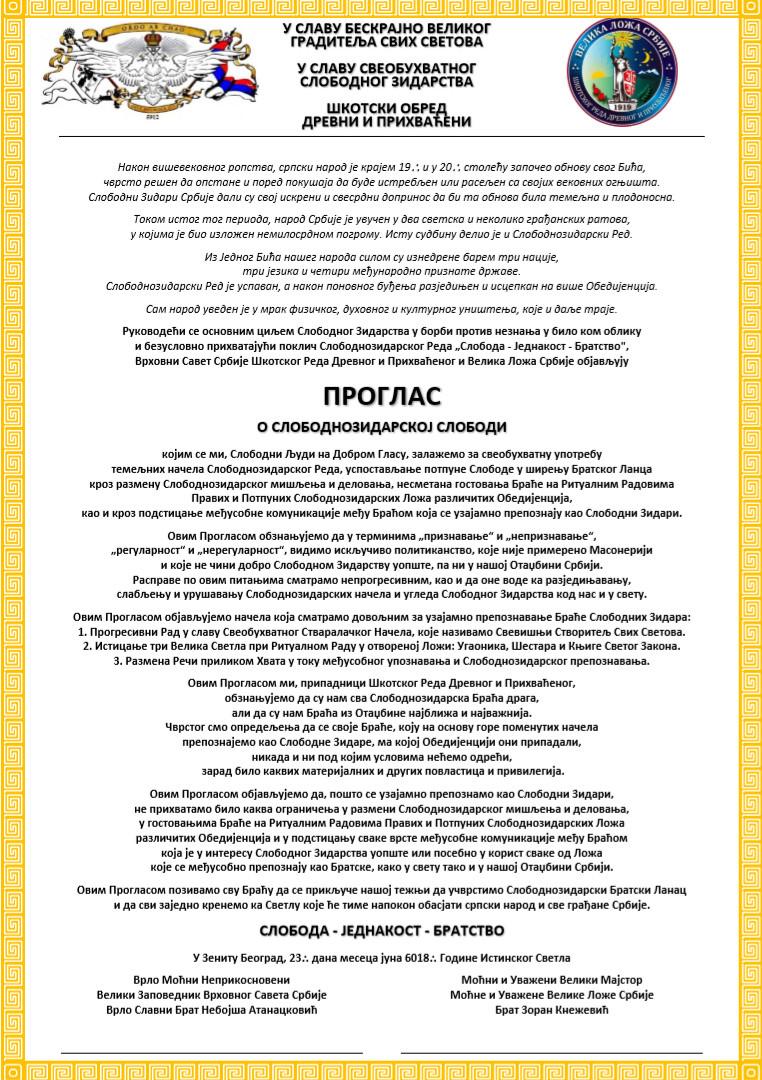 181117_Proglas-o-slobodnozidarskoj-Slobodi_srb  proglass